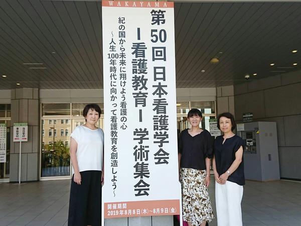 第50回日本看護学会-看護教育-学術集会