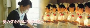 比企准看護学校の看護実習と戴帽式